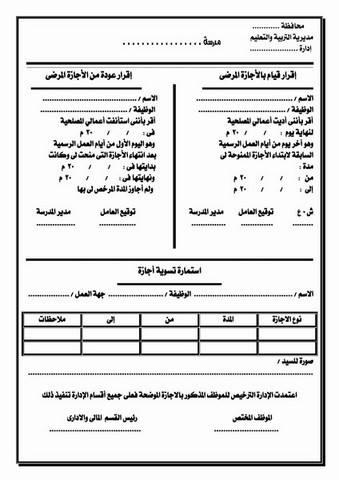 أوراق إدارية تحتاجها مدرسة 12036928_43404413678