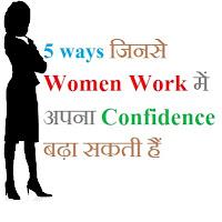 5 tarike (ways) jinse women work (Job) me apna confidence bada sakti hai - image