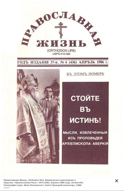 Архиепископ Аверкий: «Стойте въ истинѣ!»