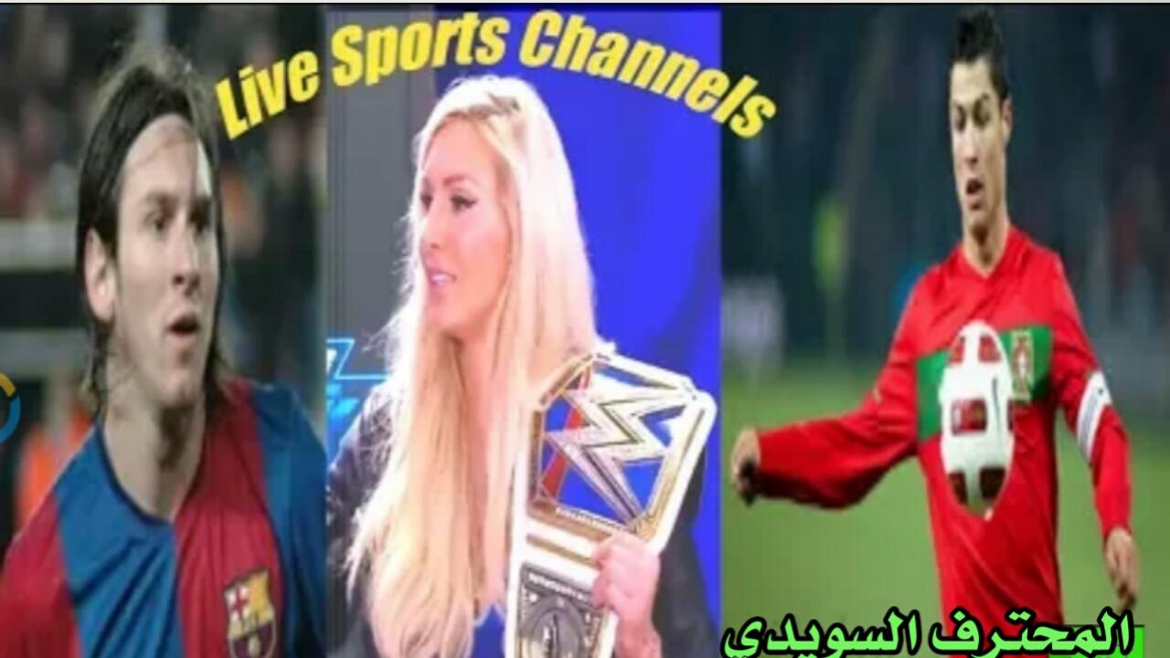 تطبيق خطير ورائع يمكنك من مشاهدة القنوات العربية وقنوات bein sport مجانا