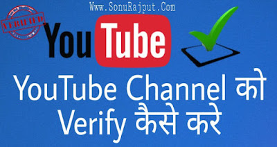YouTube Channel ko Verify kaise kare
