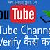 YouTube Channel Ko Verify Kaise Kare (Acount verification on YouTube in hindi )