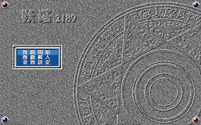 【Dos】妖塔2189,古老懷舊的角色扮演遊戲!
