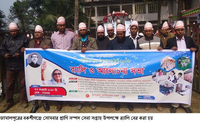 Rally and discussion meeting held in Bakshiganj on the occasion of Livestock Services Week