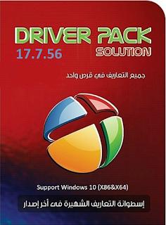الأصدار الأخير من إسطوانة التعريفات الأفضل على الإطلاق driver pack solution_17.7.56 (2017)