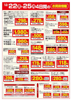 12/22(金)〜12/25(月) 4日間のお買得情報