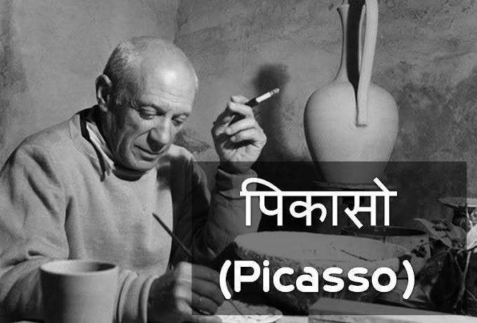 पिकासो(Picasso): एक मोटिवेशनल कहानी