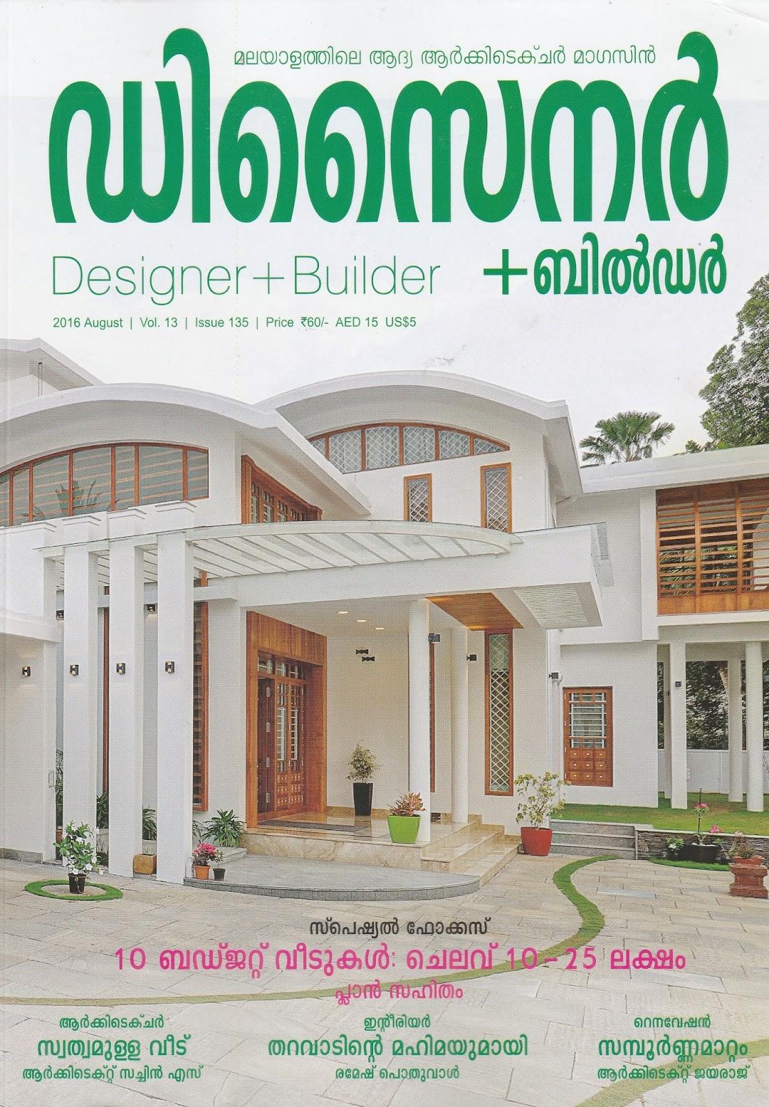 Ordinary Designer Builder Magazine Online #10: The First Architecture  Magazine In Malayalam Designer + Builder .
