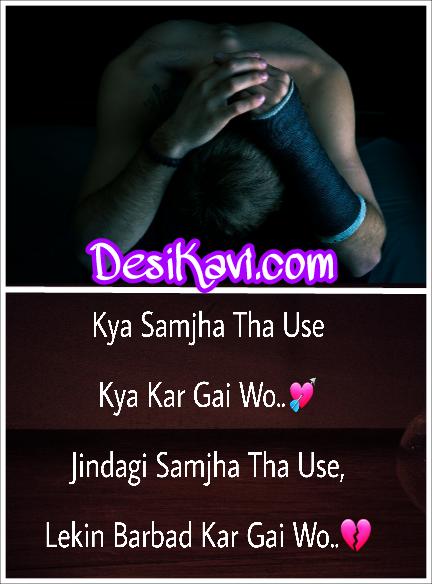 hindi-sad-bewafa-shayari