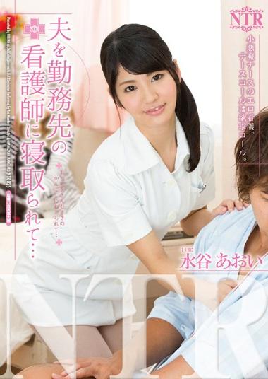 To Cuckold A Husband In Office Of Nurses Blue Mizutani