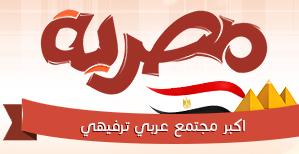 شات مصريه