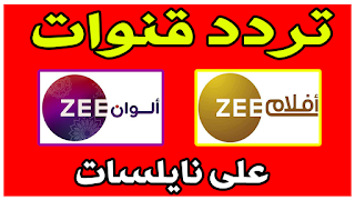 تردد قناة zee aflam و zee alwan على النايلسات أفلام هندية
