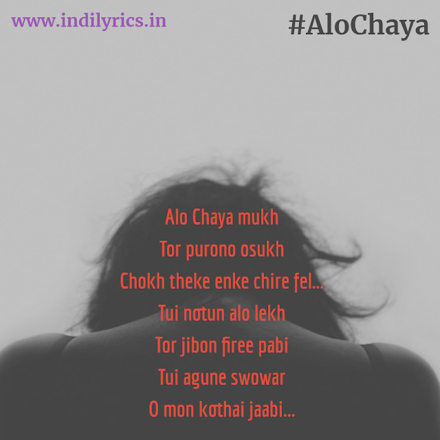 Alo Chaya Mukh | Armaan Malik | CrissCross | full Audio song Lyrics with English Translation and inner meaning explanation with Quote