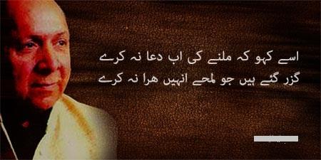 Usay kaho kay milnay ki ab dua na karay - Urdu Poetry World,Urdu Poetry,Sad Poetry,Urdu Sad Poetry,Romantic poetry,Urdu Love Poetry,Poetry In Urdu,2 Lines Poetry,Iqbal Poetry,Famous Poetry,2 line Urdu poetry,  Urdu Poetry,Poetry In Urdu,Urdu Poetry Images,Urdu Poetry sms,urdu poetry love,urdu poetry sad,urdu poetry download