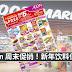 Aeon 周末促销!新年饮料促销!! Drinho包装水只需RM12.88 ! ! 送RM5现金礼券