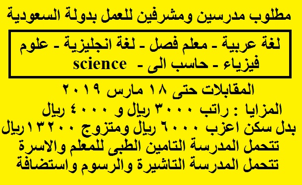 فوراً - مطلوب مدرسين ومشرفين للعمل بدولة السعودية بمزايا كبيرة والمقابلات حتى 18 مارس