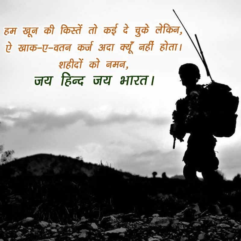 Hindi kargil vijay diwas image