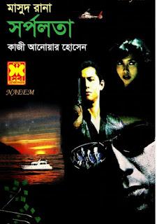 মাসুদ রানা ৩৭৫ - সর্পলতা - কাজী আনোয়ার হোসেন