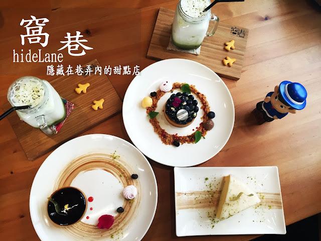 IMG 8736 - 【台中美食】窩巷 hidden lane 隱藏在巷弄間的甜點店 |咖啡 | 甜點|巷弄美食|蛋糕|藍梅塔|台中甜點店|老屋甜點|下午茶|