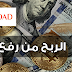 الربح من الإنترنت عن طريق رفع الملفات بإستخدام موقع FileUpload