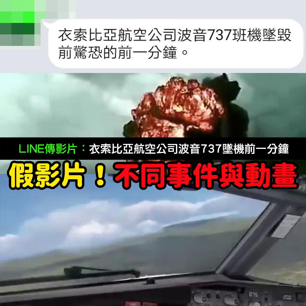 【假影片】衣索比亞航空公司波音737墜機前一分鐘?不同事件曲解 | MyGoPen