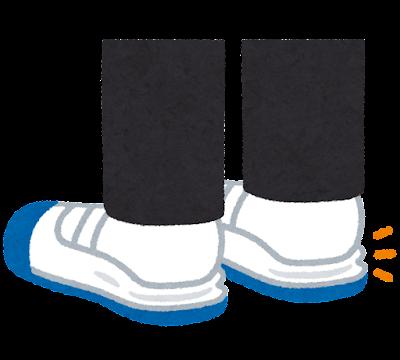 上履きのかかとを踏む足のイラスト