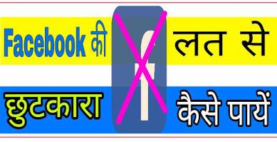 Facebook ki lat se kaise bache
