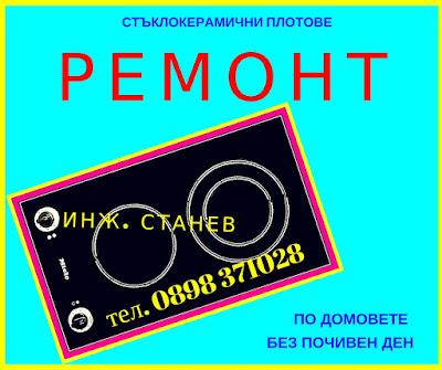ремонт на керамични плотове по домовете,  Ремонт на  плотове,  Ремонт на  плотове в София, диагностика, ремонт на керамични плотове,