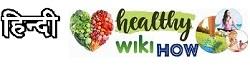 Hindi.Healthywikihow.com | हिंदी हेल्थ टिप्स | घरेलू नुस्खे