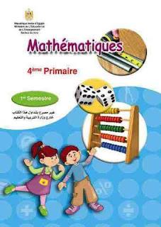 تحميل كتاب الرياضيات باللغة الفرنسية للصف الرابع الابتدائى 2017 الترم الاول