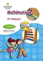 تحميل كتاب الرياضيات باللغة الفرنسية للصف الرابع الابتدائى الترم الاول -math-french-fourth-primary-grade-first