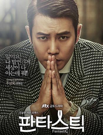 2016韓劇 Fantastic,2016韓劇 Fantastic線上看
