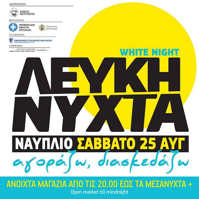Λευκή Νύχτα στο Ναύπλιο με Αυγουστιάτικη Πανσέληνο
