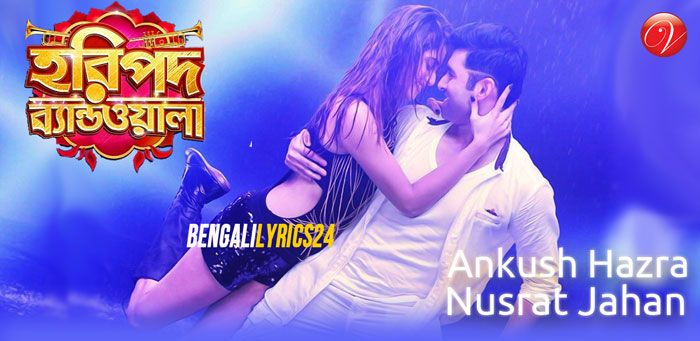 Haripada Bandwala Songs Lyrics & All Videos, Ankush, Nusrat