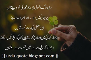 Urdu Lovely Quotes 61