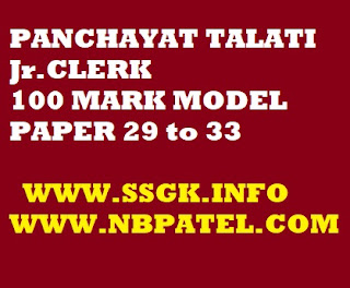 PANCHAYAT TALATI | Jr.CLERK 100 MARK MODEL PAPER 29 to 33