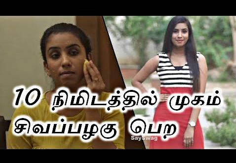 10 நிமிடத்தில் வெளியே கிளமப வேண்டும் அனால் முகம் டல்லாக இருக்கிறது என்றல் இந்த டிப்ஸ் பயன்படுத்தி முகம் பளபளப்பு பெறலாம், Beauty Tips in tamil, Alagu Kurippugal, Pengal.com, Ladies tips in tamil,