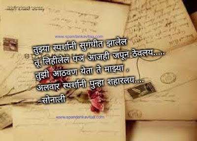 Tuzya Saprashani sungadit zalel patra.../  तुझ्या स्पर्शानी सुगंधित झालेलं पत्र