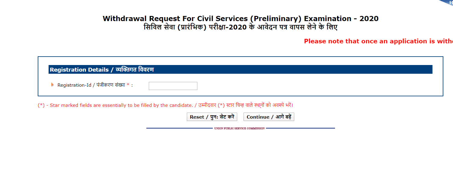 UPSC Civil Services Prelims Exam application withdraw 2020