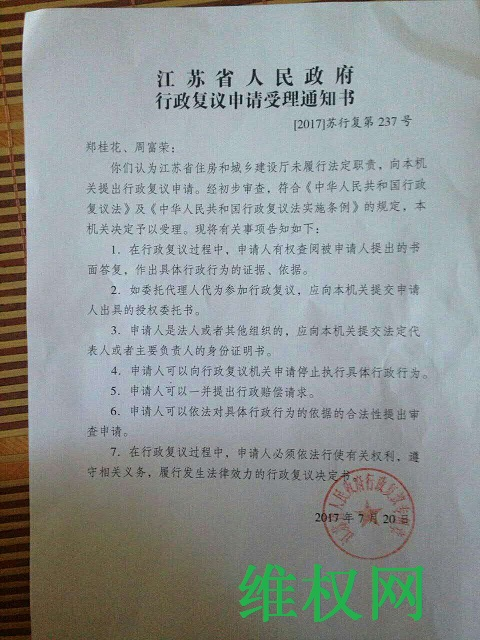 江苏住建厅对举报置之不理,周富荣夫妇申请复议获受理