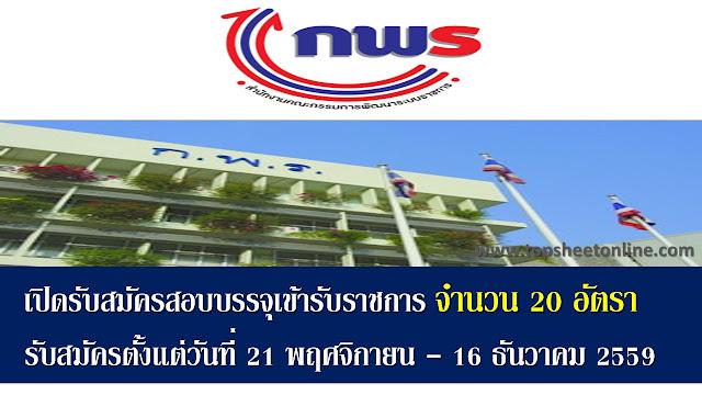สำนักงาน ก.พ.ร. เปิดรับสมัครสอบบรรจุเข้ารับราชการ จำนวน 20 อัตรา ตั้งแต่วันที่ 21 พฤศจิกายน - 16 ธันวาคม 2559