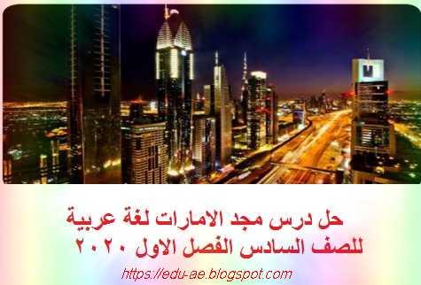 حل درس  مجد الامارات لغة عربية للصف السادس الفصل الاول 2020 - تعليم الامارات