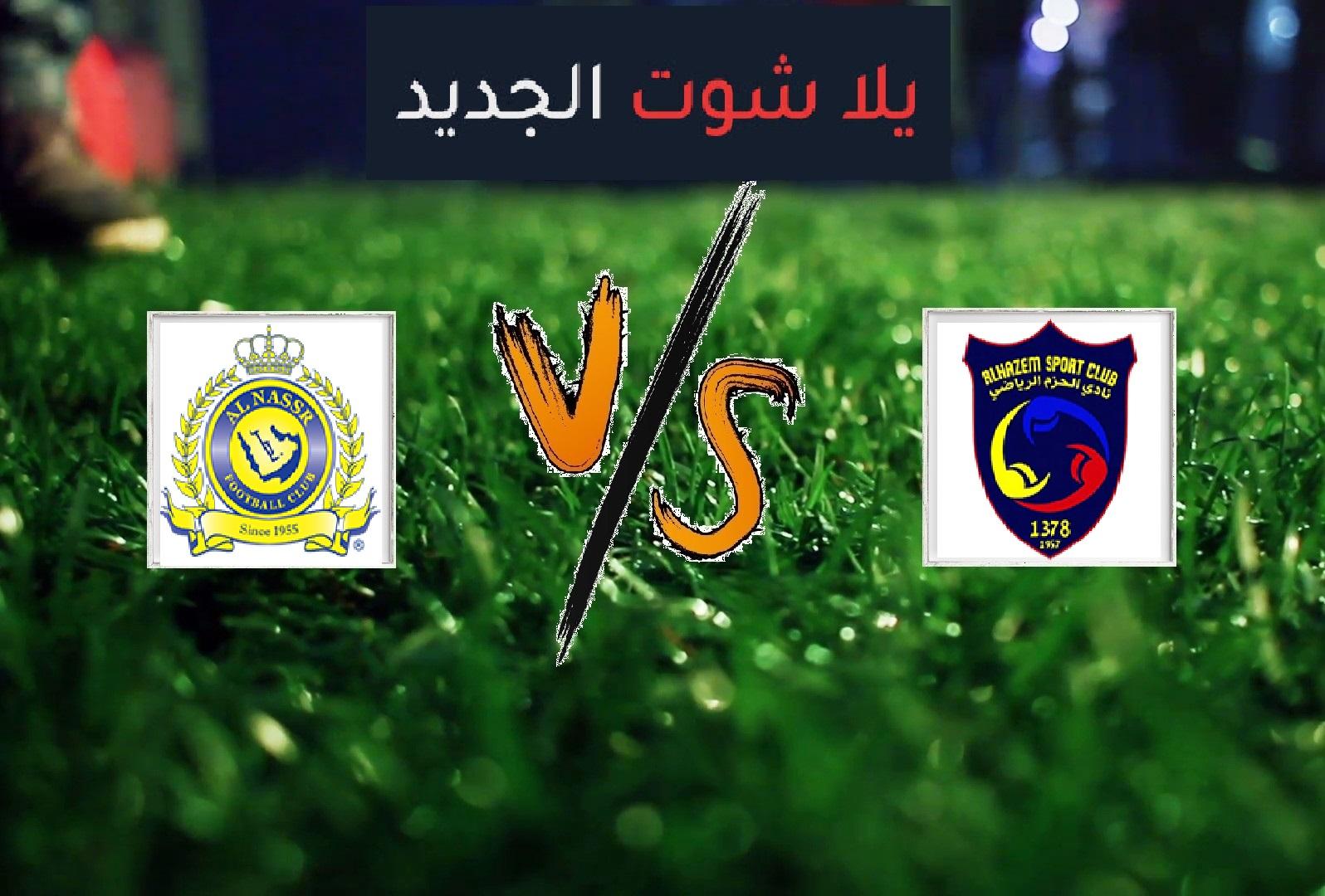 نتيجة مباراة النصر والحزم اليوم السبت بتاريخ 11-05-2019 الدوري السعودي
