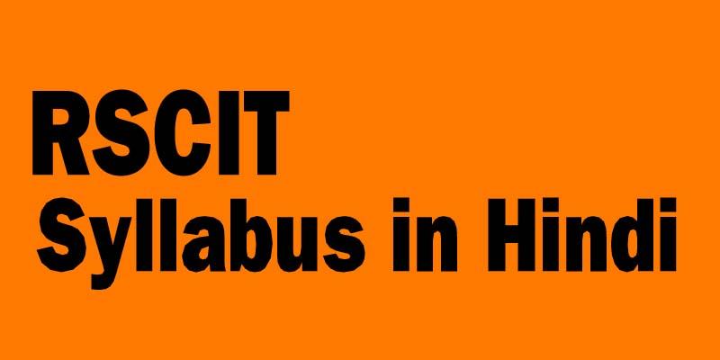 RSCIT New Syllabus 2019 in Hindi PDF File Download,rscit syllabus 2019 in hindi , rscit syllabus, rscit syllabus 2019, rscit syllabus 2019 in hindi, rscit exam syllabus 2019, rscit new syllabus 2019 pdf, rscit syllabus pdf, rscit syllabus in hindi, rscit syllabus in hindi pdf, RKCL new syllabus 2019 pdf, rkcl syllabus 2019 , rkcl syllabus 2019 pdf