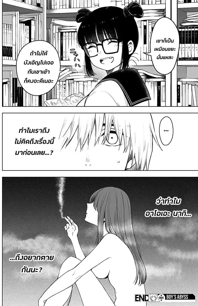 อ่านการ์ตูน Shounen no Abyss ตอนที่ 5 หน้าที่ 18
