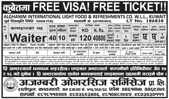 Free Visa Free Ticket Jobs in Kuwait for Nepali, Salary Rs 40,800