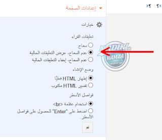 طريقة كيفية إضافة صفحة الفهرس بمدونة بلوجر