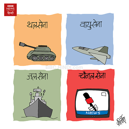 indian political cartoon, indian political cartoonist, cartoons on politics, cartoonist kirtish bhatt, war, news channel cartoon, Media cartoon