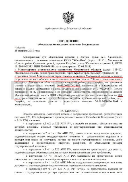 Детский садик в ЖК Зеленоградском не сдан в эксплуатацию