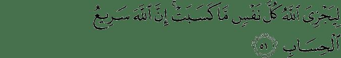Surat Ibrahim Ayat 51